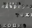 [Видео] Втор дел од бугарската репортажа за скопската електронска сцена