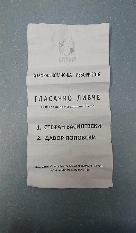 Гласачко ливче