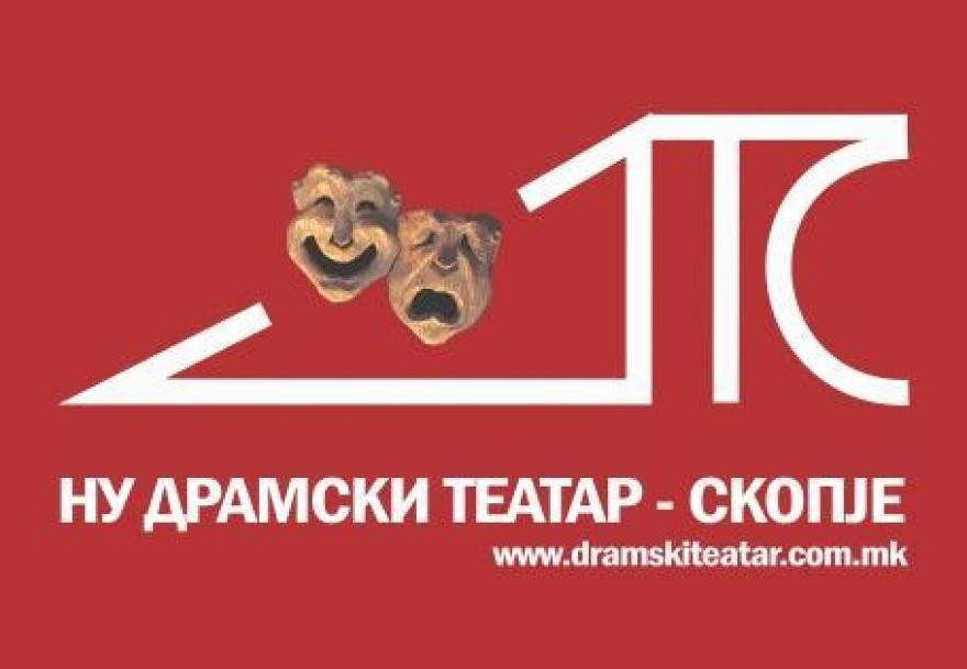 Драмски театар ги намали цените на билетите во новата сезона