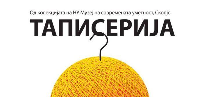 """""""Таписерија"""" – изложба во Музејот на современа уметност на Скопје"""