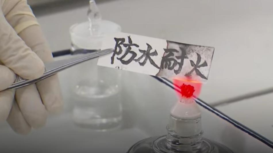 kineski-nauchnici-sozdadoa-hartija-otporna-na-ogan-i-voda