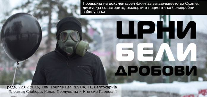 Проекција на  Црни бели дробови  и дискусија за загадувањето и токсичната депонија во ОХИС