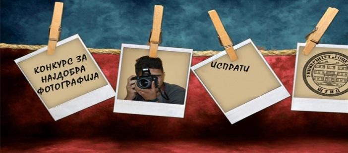 Конкурс за најдобра студентска фотографија