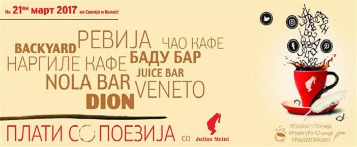 Плати со поезија  на 9 локации во Скопје и Велес