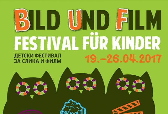 Почнува фестивалот за филм за деца и млади БУФ