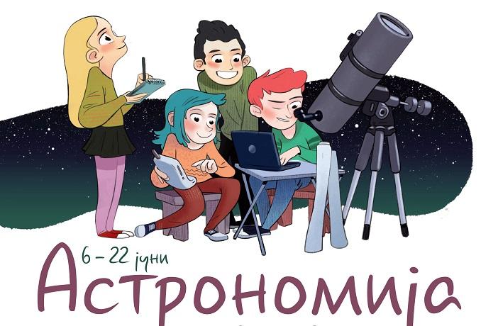Скопско астрономско друштво за првпат организира курс по астрономија за деца
