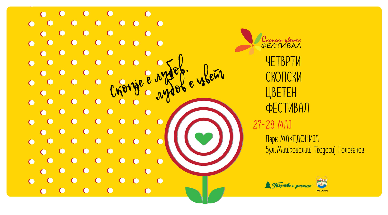 Скопски цветен фестивал 2017  викендов во паркот  Македонија