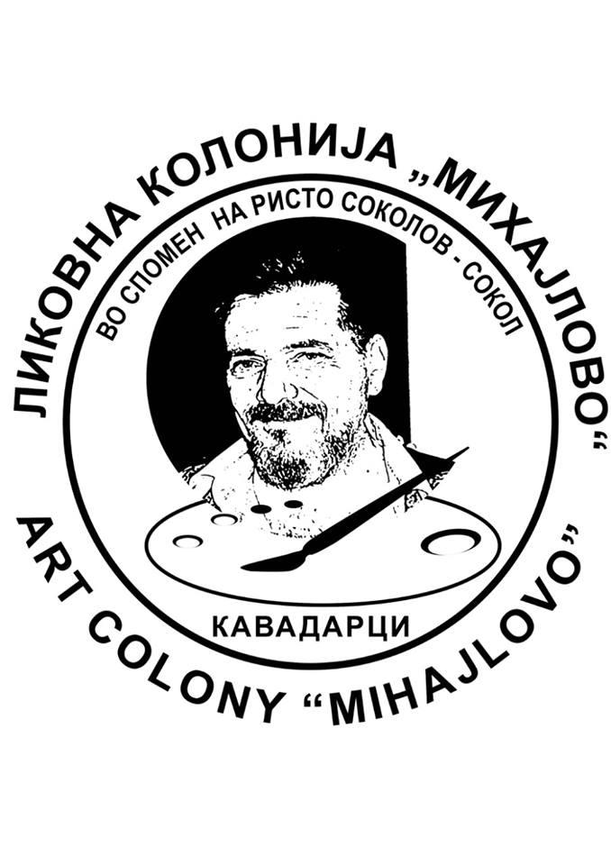 megjunarodnata-likovna-kolonija-kavadarci-mihajlovo