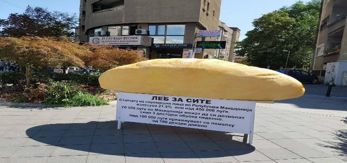Галерија  Герија акција во центар на Скопје   векна леб го сврти вниманието за сиромаштијата во земјава