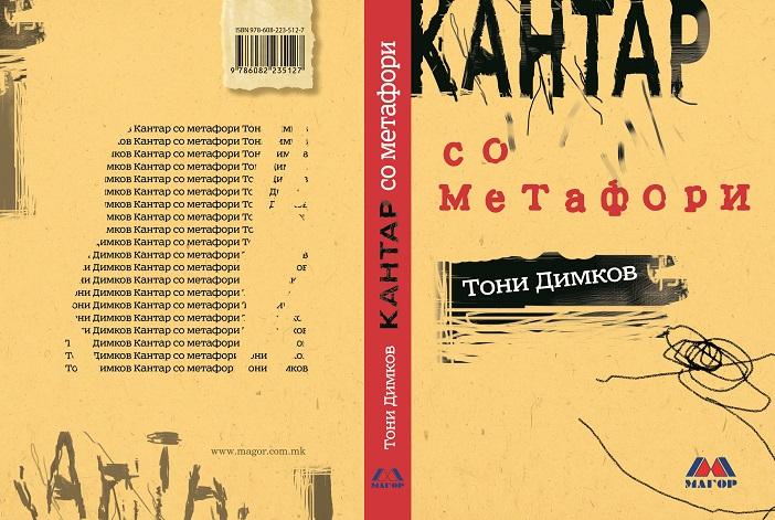 Промоција на  Кантар со метафори  од Тони Димков