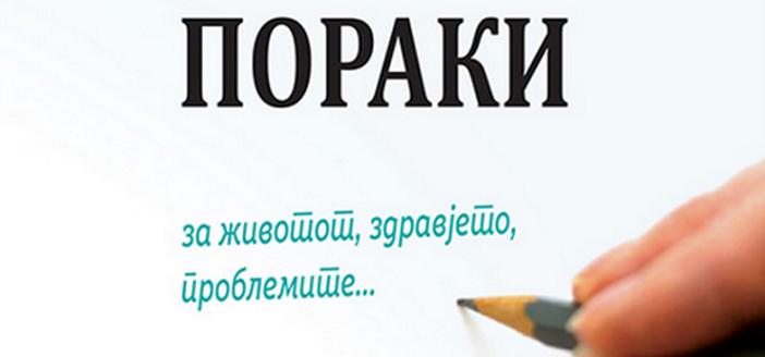 Промоција на книгата  Пораки  од академик Нада Поп Јорданова за емоционалното здравје на младите