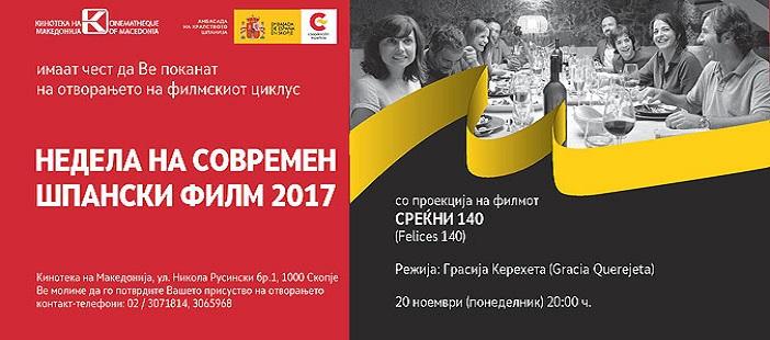 Недела на современ шпански филм во Кинотека на Македонија