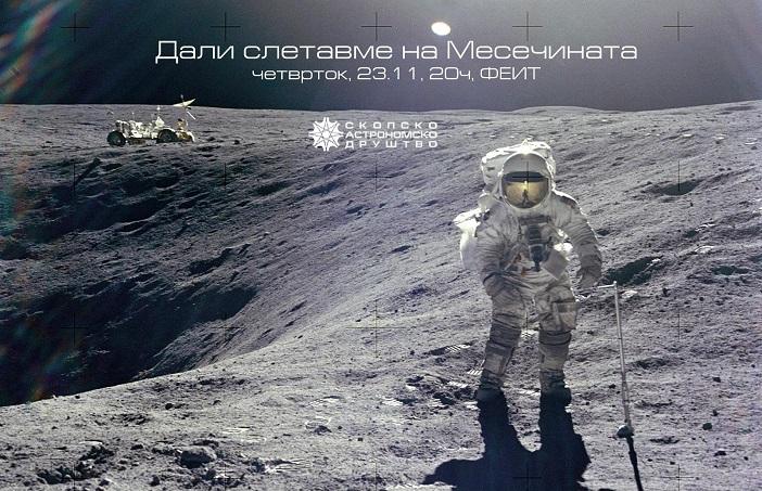 Дали слетавме на Месечината    предавање на ФЕИТ