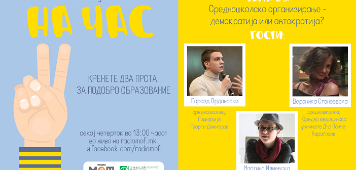 #НаЧас: Средношколско организирање – демократија или автократија?