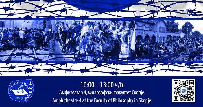 Западниот Балкан во услови на мигрантска криза   Тркалезна маса на Филозофскиот факултет при УКИМ