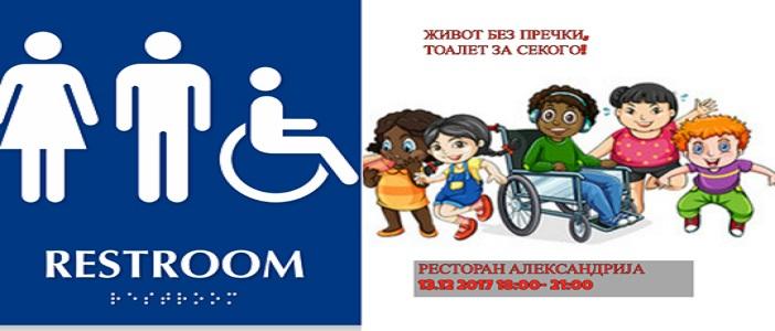 Живот без пречки  тоалет за секого  Иницијатива за изградба на тоалети за хендикепирани лица