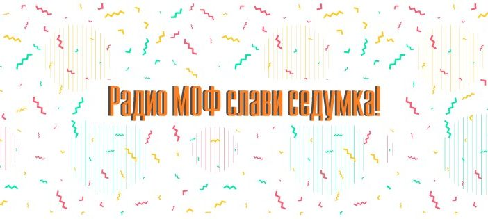 Радио МОФ слави седумка