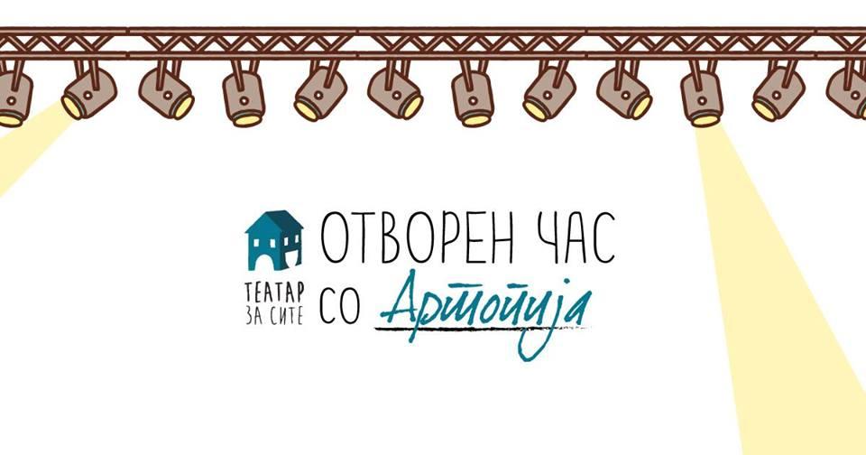otvoren-chas-so-artopija-za-svetskiot-den-na-teatarot