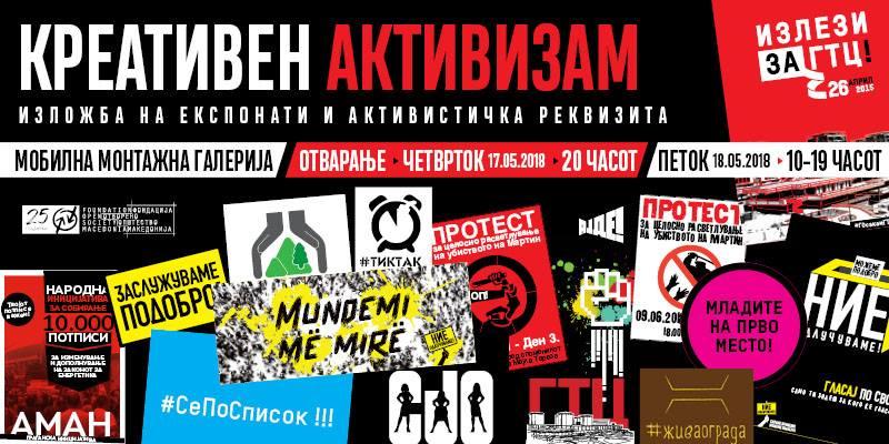 Изложбата  Креативен активизам  денес во монтажната галерија