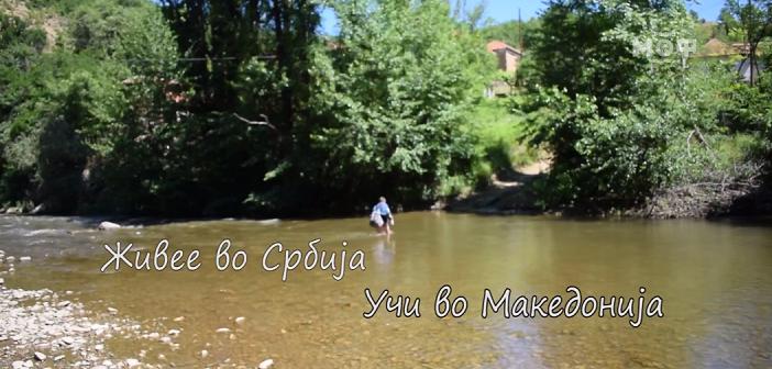 [Видео] Марко од Србија бос ја преминува Пчиња за да учи во Македонија