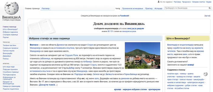 """Тони Ристовски, македонска Википедија: Со бугарските уредници имаме постојана """"борба"""""""