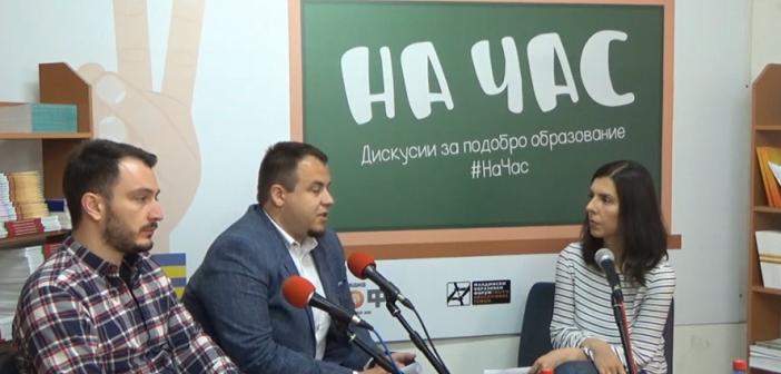 [Видео] НаЧас: Што ќе донесе новиот Закон за млади?