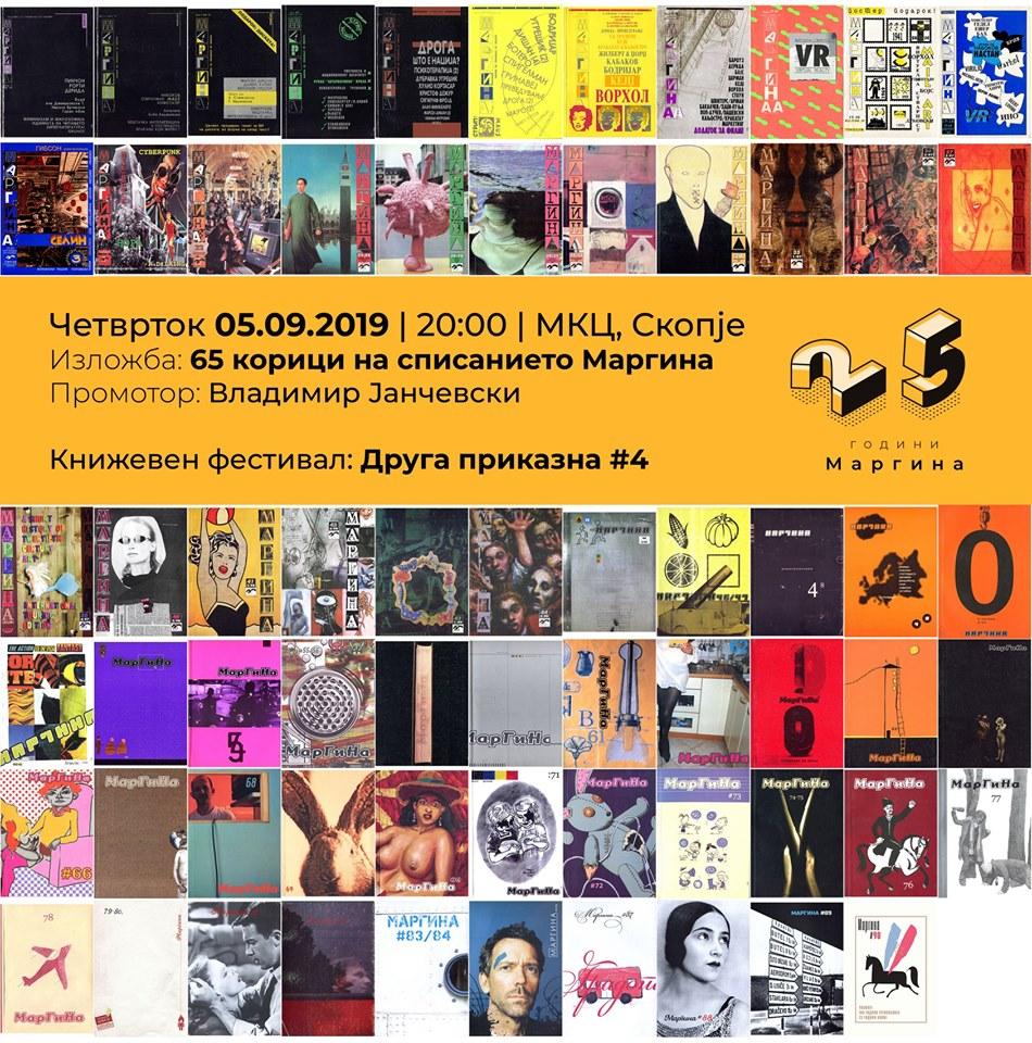 Image result for маргина корици