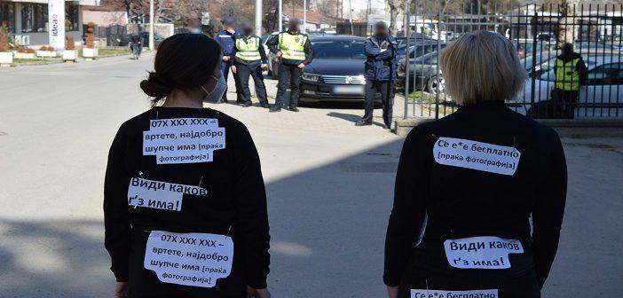"""[Фото] Герила пред МВР – Активистки ги прикажаа пораките од """"Јавна соба"""""""