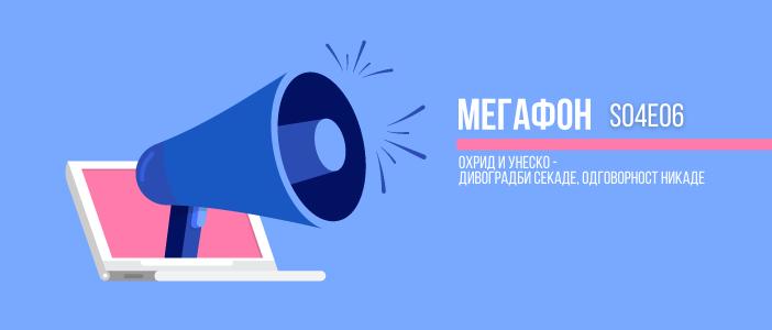 [Подкаст] Мегафон: Охрид и УНЕСКО – Дивоградби секаде, одговорност никаде