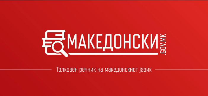 """Пуздер правам од македонскиот јазик – наместо наука, одлуки за """"мир во куќа"""""""